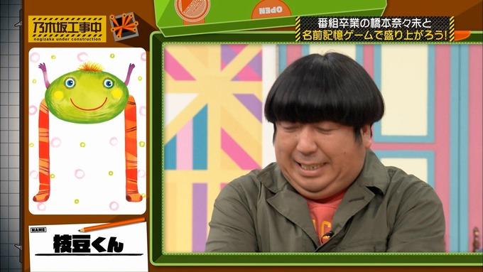 乃木坂工事中 橋本奈々未「ボードゲーム部」ナンジャモンジャ (105)
