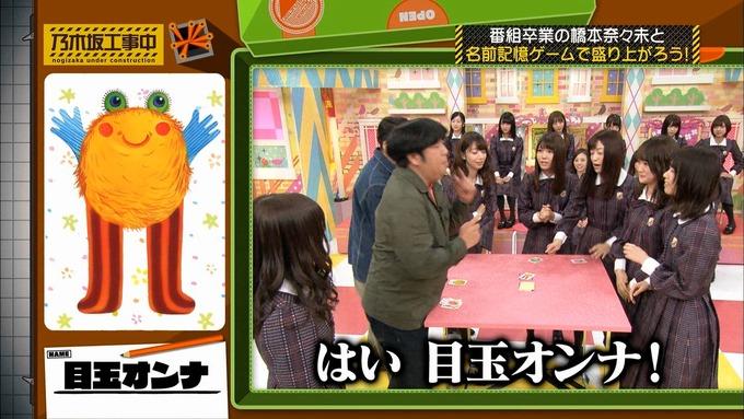 乃木坂工事中 橋本奈々未「ボードゲーム部」ナンジャモンジャ (84)
