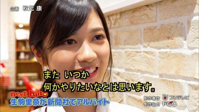 19 My first baito 寺田蘭世③ (37)