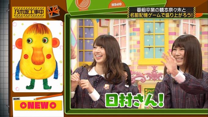 乃木坂工事中 橋本奈々未「ボードゲーム部」ナンジャモンジャ (62)