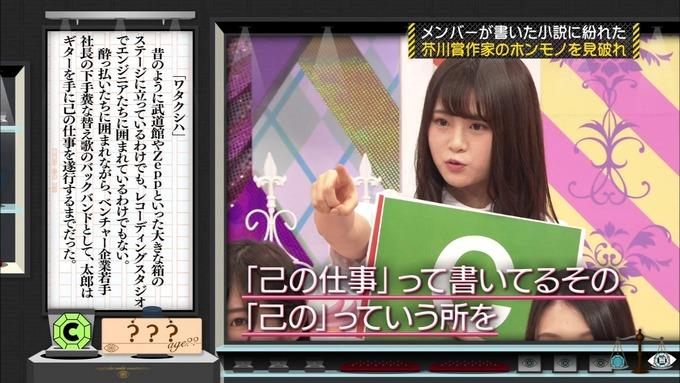 乃木坂工事中 センス見極めバトル⑨ (61)