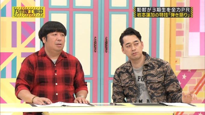 乃木坂工事中 松村沙友理が岩本蓮加を紹介 (446)