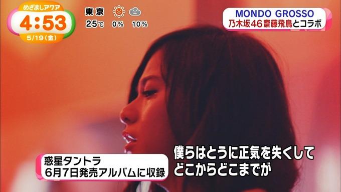 めざましアクア 齋藤飛鳥 惑星タントラ (31)