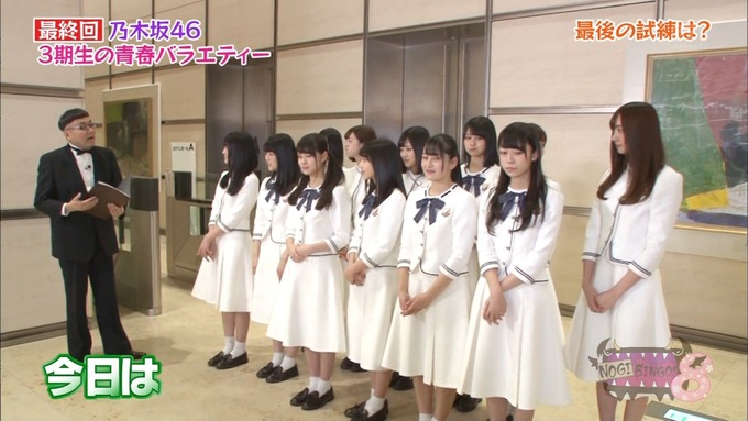 NOGIBINGO83期生 最後の試練① (2)