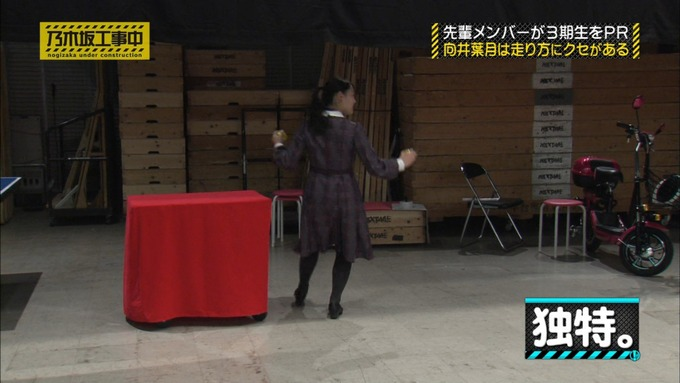 乃木坂工事中 齋藤飛鳥が向井葉月を紹介 (486)