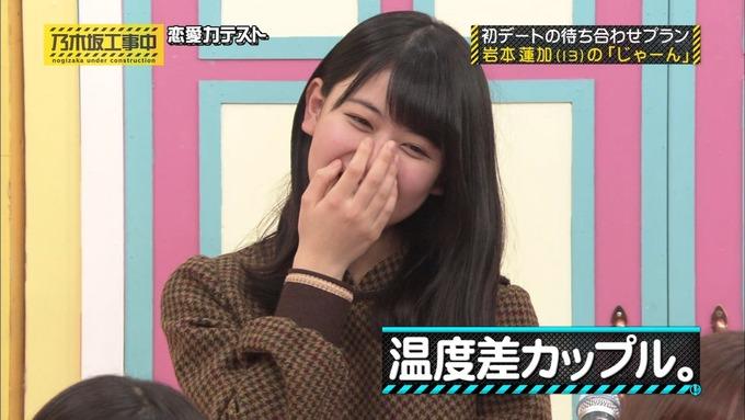 乃木坂工事中 恋愛模擬テスト⑮ (331)