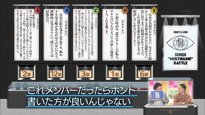 乃木坂工事中 センス見極めバトル⑧ (153)