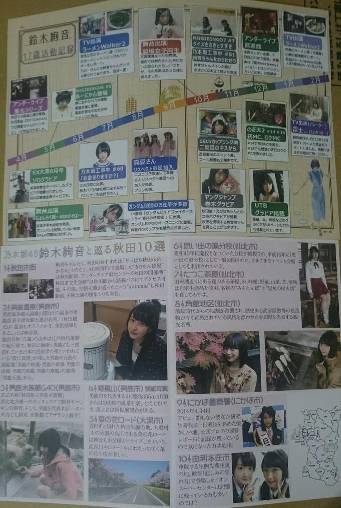 鈴木絢音2017生誕祭 (2)