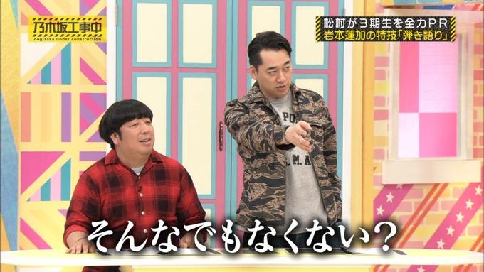 乃木坂工事中 松村沙友理が岩本蓮加を紹介 (326)