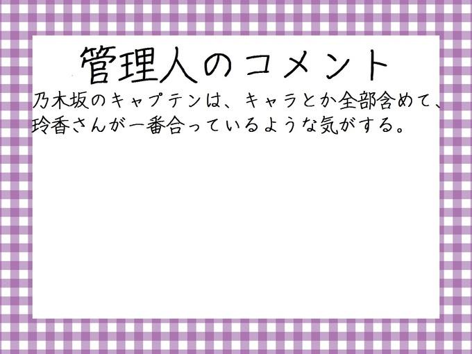 管理人のコメント 桜井玲香キャプテン