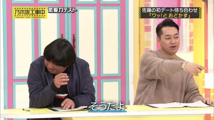 乃木坂工事中 恋愛模擬テスト⑰ (38)