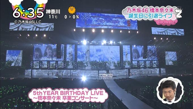 橋本奈々未卒業コンサート『ZIP』 (4)