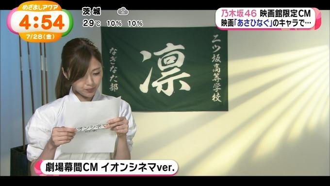 めざましアクア あさひなぐ 限定CM (15)