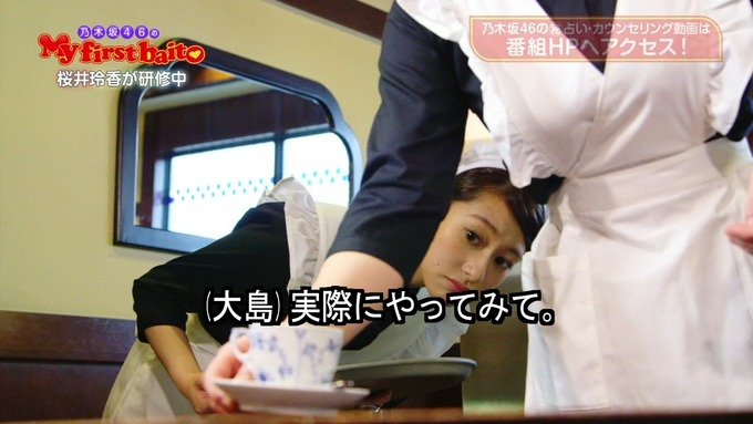 My first baito 桜井玲香① (40)
