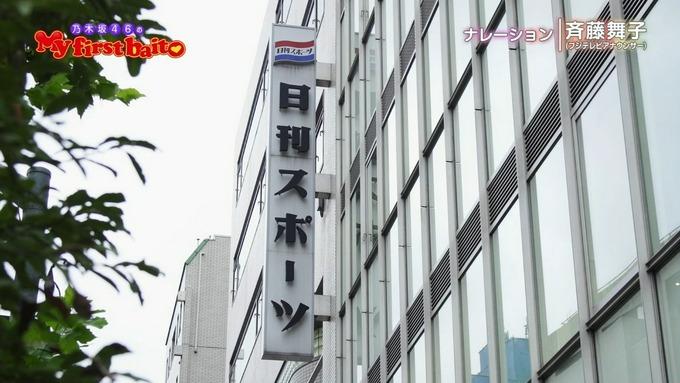 My first baito 生駒里奈① (2)