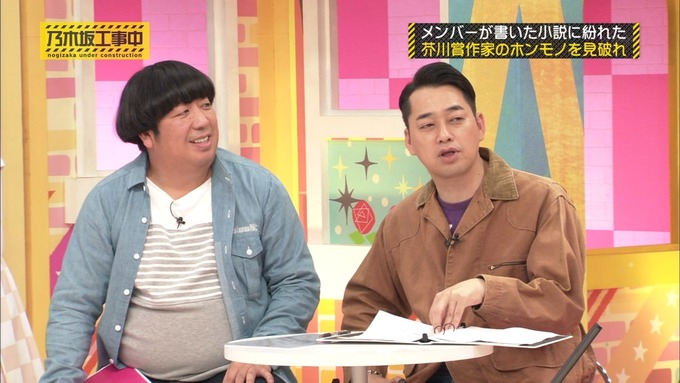 乃木坂工事中 センス見極めバトル⑧ (8)