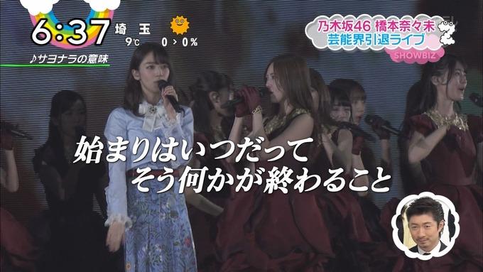 橋本奈々未卒業コンサート『ZIP』 (23)