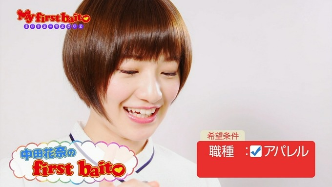 My first baito 中田花奈① (1)