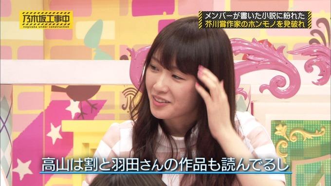 乃木坂工事中 センス見極めバトル⑧ (102)