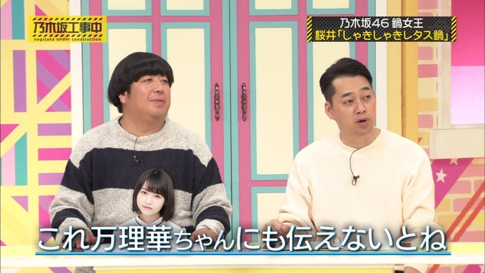 乃木坂工事中 鍋女王決定戦2⑱ (18)