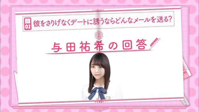 乃木坂工事中 恋愛模擬テスト⑧ (1)