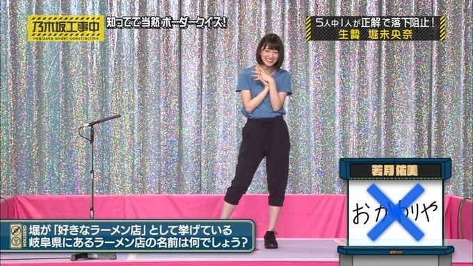 乃木坂工事中 ボーダークイズ⑨ (75)
