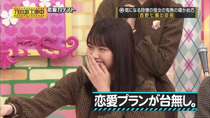 乃木坂工事中 恋愛模擬テスト④ (17)
