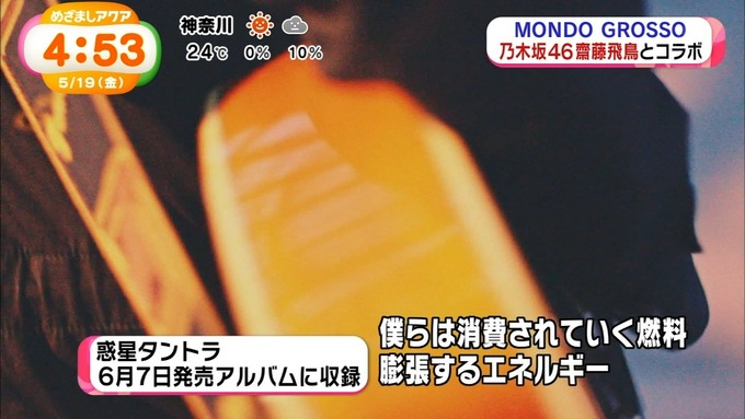 めざましアクア 齋藤飛鳥 惑星タントラ (42)