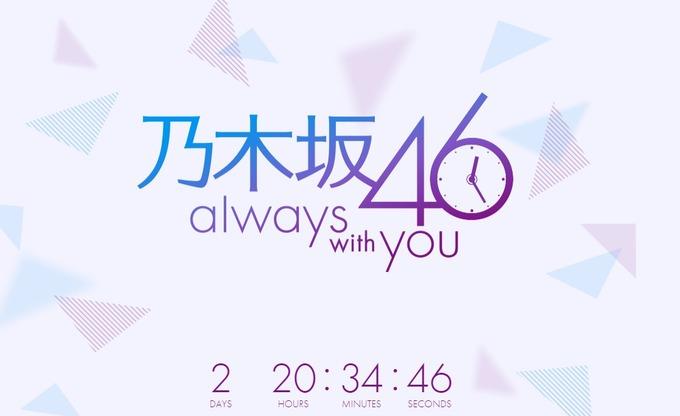 乃木坂めざましアプリ