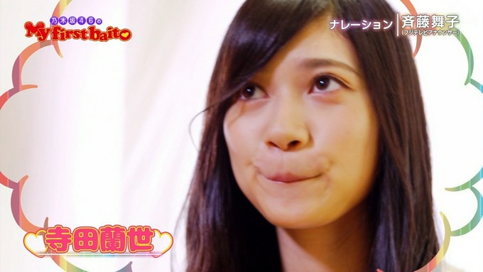 19 My first baito 寺田蘭世③ (1)