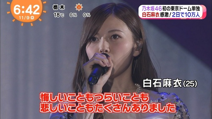 2017 めざましテレビ 乃木坂46真夏の全国ツアー2017 (41)