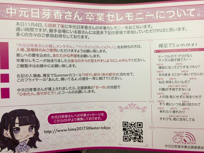 中元日芽香 卒業セレモニー (2)