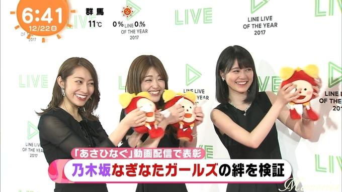 めざましアクア テレビ 生田 松村 桜井 富田 (12)