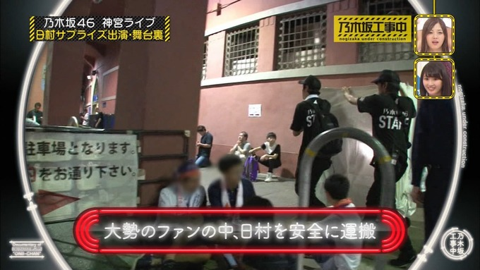 乃木坂工事中 日村密着⑦ (35)