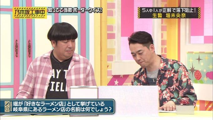 乃木坂工事中 ボーダークイズ⑨ (73)
