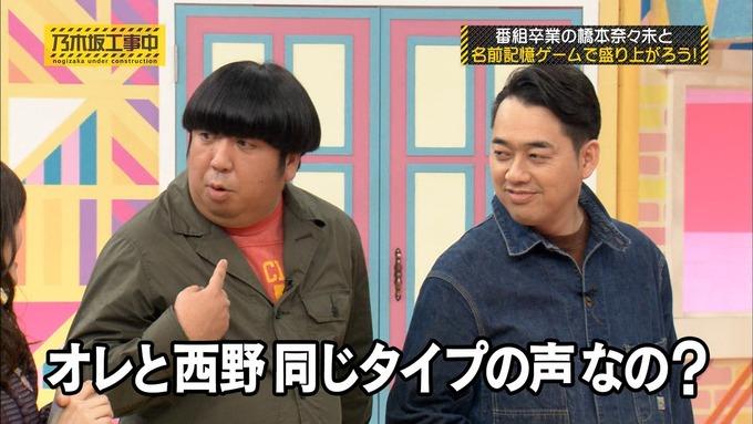 乃木坂工事中 橋本奈々未「ボードゲーム部」ナンジャモンジャ (139)