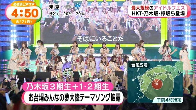 めざましアクア アイドルフェス 乃木坂46 (15)