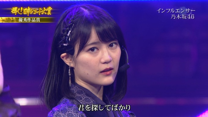 30 日本レコード大賞 乃木坂46 (129)