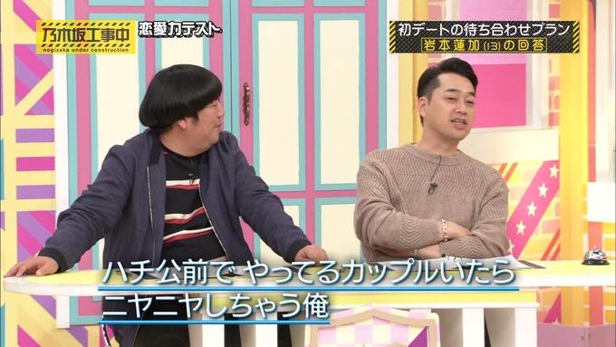 乃木坂工事中 恋愛模擬テスト⑮ (140)