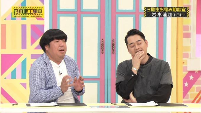 乃木坂工事中 3期生悩み相談 岩本蓮加 (70)