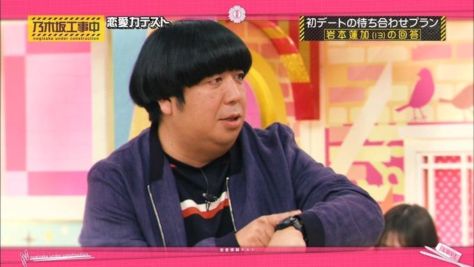 乃木坂工事中 恋愛模擬テスト⑮ (90)