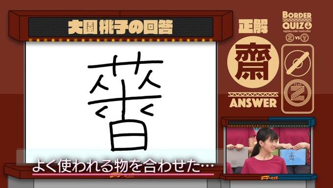 乃木坂工事中 ボーダークイズ⑤ (57)