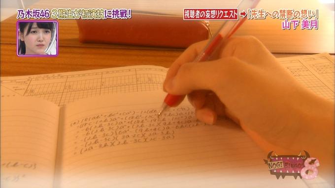 NOGIBINGO8 妄想リクエスト山下美月 (24)