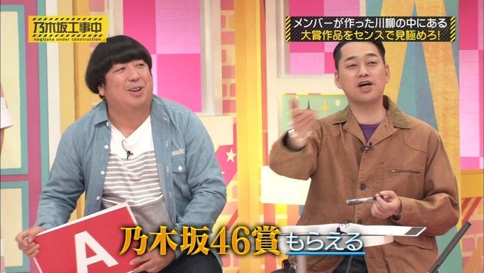 乃木坂工事中 センス見極めバトル② (21)