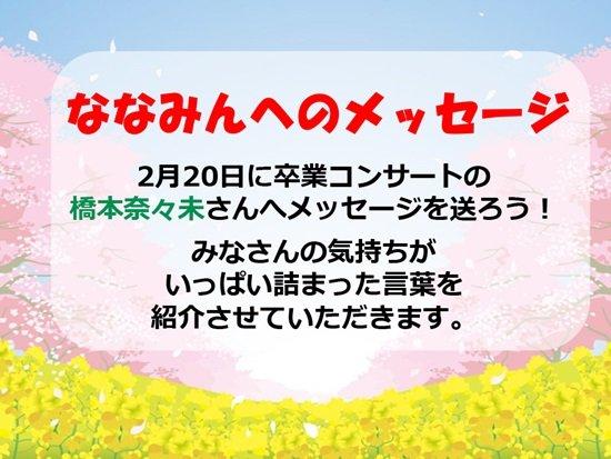 らじらーさんでー 秋元真夏 樋口日奈 (5)