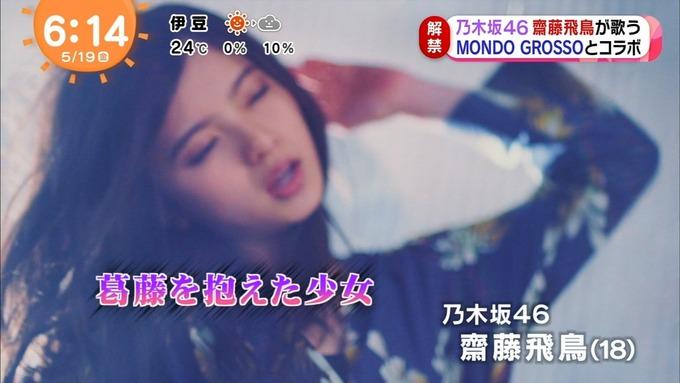 めざましテレビ 齋藤飛鳥 惑星タントラ (10)