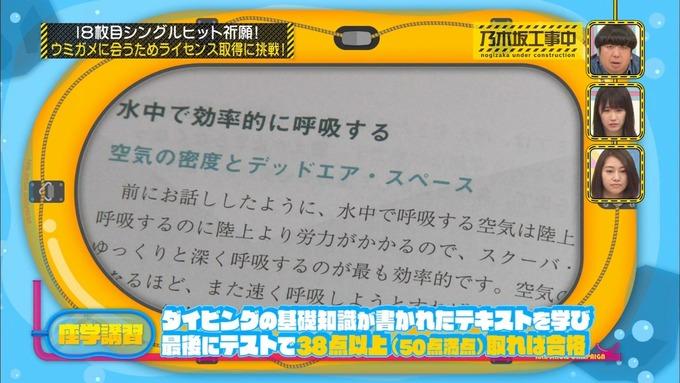 乃木坂工事中 18thヒット祈願③ (60)