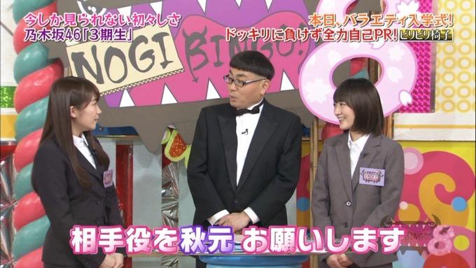 NOGIBINGO8 吉田綾乃クリスティー 自己PR (41)