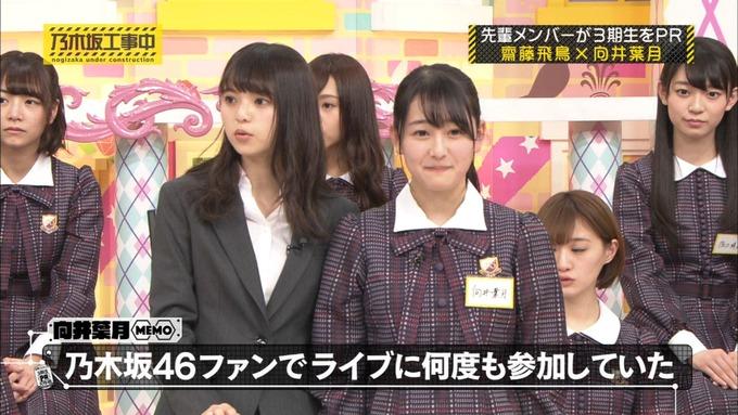 乃木坂工事中 齋藤飛鳥が向井葉月を紹介 (407)