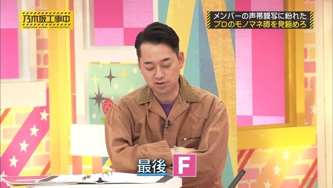 乃木坂工事中 センス見極めバトル⑩ (87)